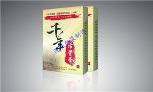 现在包装:北京三七一中医中药研究院、39231空军部队医院科研中心联合研制千年活骨膏