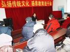 """清流书店与所在的天丰社区联合开展了""""弘扬中华传统文化,感恩教育进千家""""活动"""