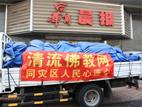 清流佛教网开展向玉树灾区捐赠物资活动