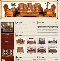 名称:红木家具公司网站