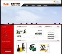 机械类公司网站