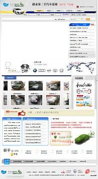 名称:汽车类公司网站