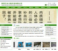 名称:水产类公司网站