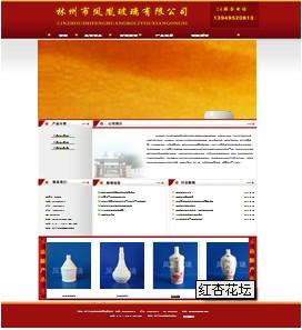 名称:玻璃制品企业网站