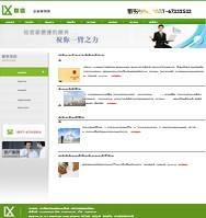 名称:工商税务企业网站