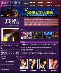名称:KTV娱乐场所网站
