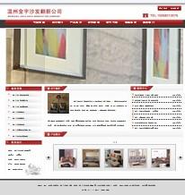 名称:沙发翻新公司网站