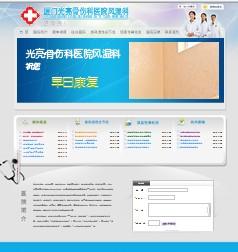 名称:医院企业网站