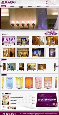名称:婚庆企业网站