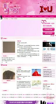 名称:交友类网站