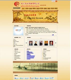 名称:文化传播公司网站