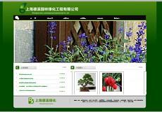 名称:园林绿化网站