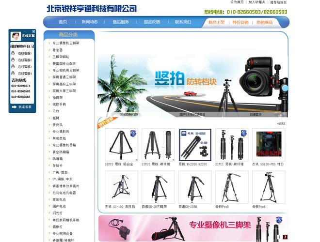 北京锐祥亨通科技有限公司-最新设计案例