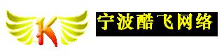 宁波酷飞网络有限公司
