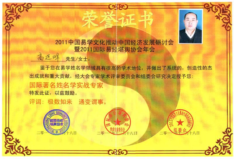高峰证书1