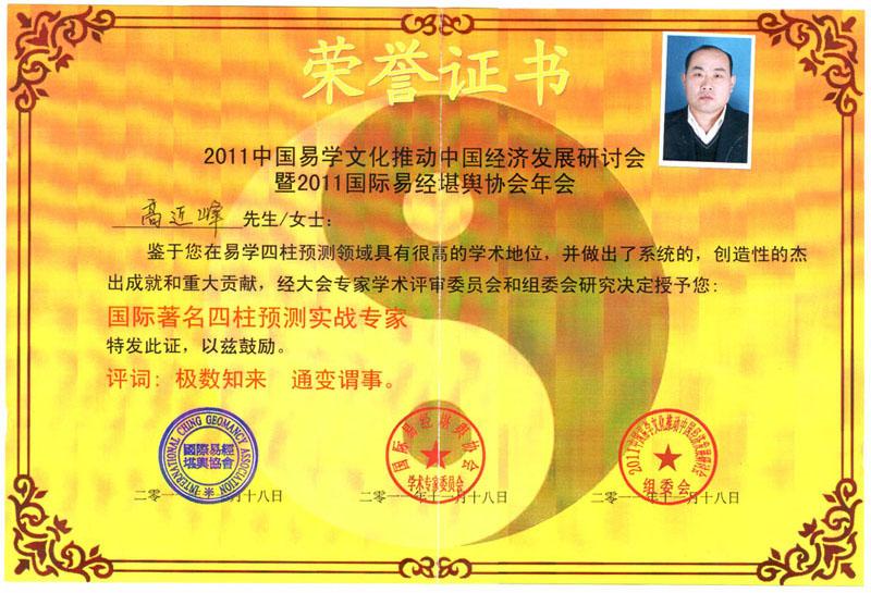 高峰证书3