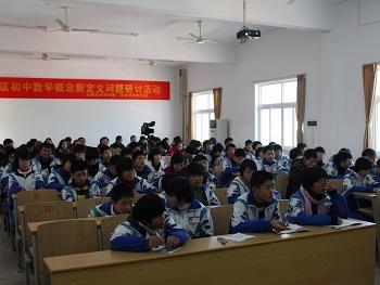 初中数学概念新定义问题研讨活动在我校进行