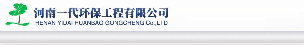 河南一代环保工程有限公司