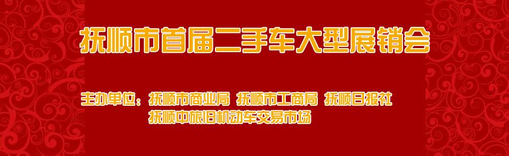 欢迎光临抚顺中旅旧机动车交易市场官方网站,网站在正建设中,带来不便请见谅!